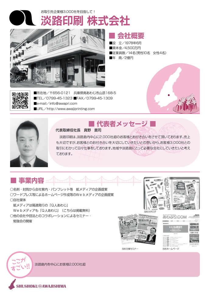 淡路 市 ホームページ