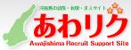 あわリク(Awajishima Recruit Support Site) 淡路島の求人求職総合サイト